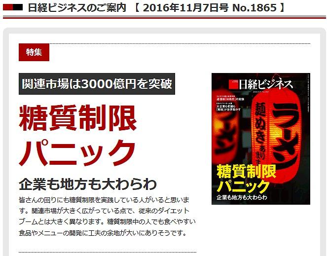 tohitsu-panic-nkkei-tokusyu.jpg