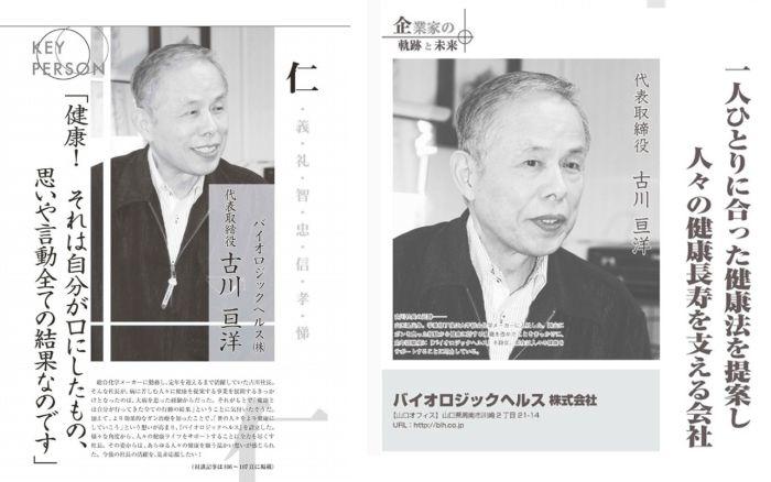 月刊リーダズの取材を受ける古川社長.jpg