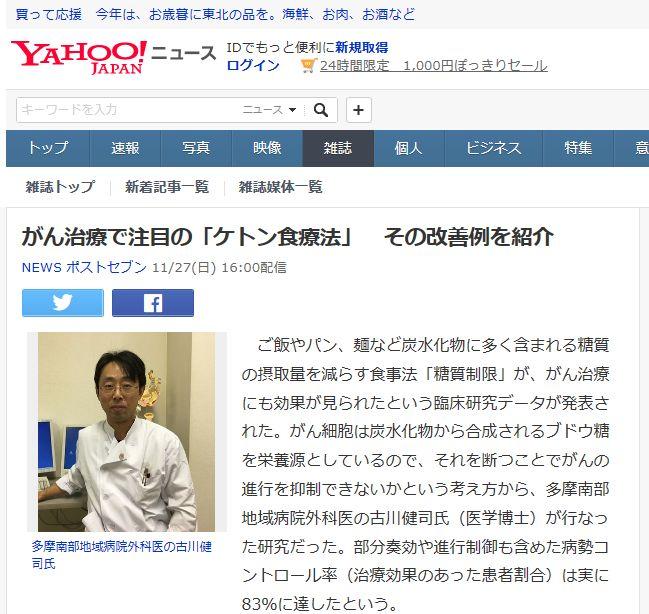 ヤフーニュース掲載「がん治療注目「ケトン食療法」その改善例.jpg