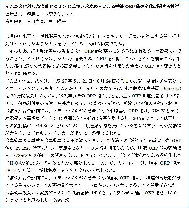 第16回日本抗加齢医学会総会の臨床研究発表-抄録