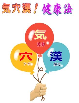 気穴漢健康法の風船イメージ
