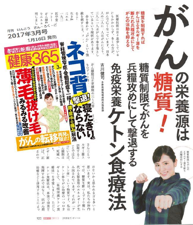 2017年3月号月刊「健康365」に掲載!.jpg