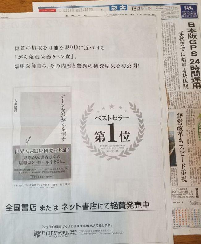 産経新聞2016.12.31朝刊「ケトン食ががんを消す」掲載.jpg