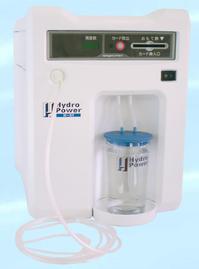 高濃度水素吸入器「ハイドロパワー」
