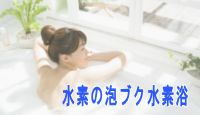 水素の泡ブク水素浴.jpg
