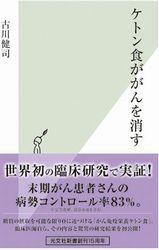 ケトン食ががんを消す-book.jpg