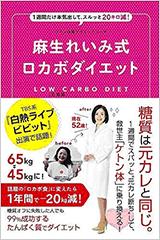 ケトン体質ダイエットコーチ 麻生れいみ式 ロカボダイエット -1週間だけ本気出して、スルッと20キロ減! - (美人開花シリーズ)