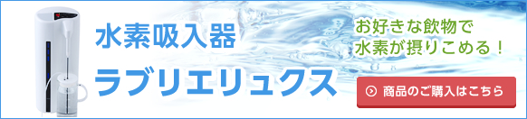 お好きな飲物で 水素が摂りこめる!水素吸入器「ラブリエリュクス」