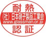 耐熱認証(社)日本硝子製品工業会www.glassman.or.jp