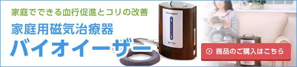 家庭用磁気治療器「バイオイーザー」家庭でできる結構促進とコリの改善