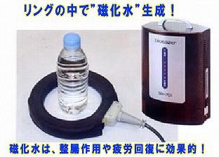 リングの中で「磁化水」生成!磁化水は、整腸作用や疲労回復に効果的!
