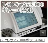 波動測定器「PS1000ポラー」