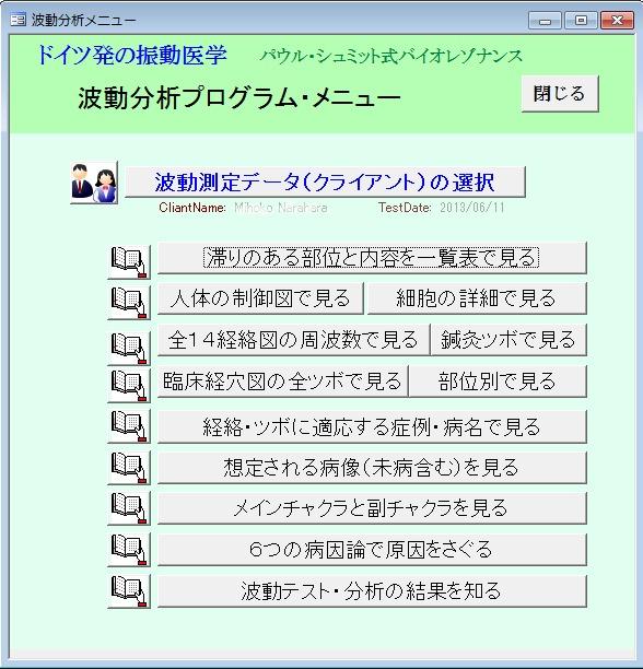 PSシリーズ支援システム「波動分析メニュー」