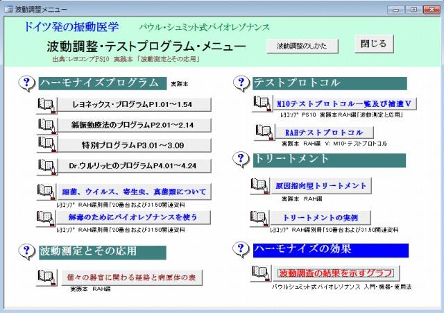 PSシリーズ支援システム「波動調整・テストプログラム・メニュー」