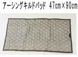 アーシングキルドパッド47cm×90cm