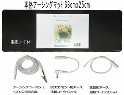 大地と繋がるアーシング健康法用 本格アーシングマット 68cmx25cm