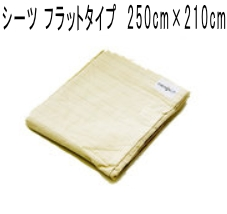 アーシングシーツフラットタイプ250cm×210cm