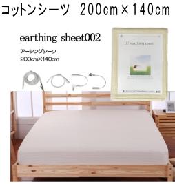 アーシングコットンシーツ002 200cm×140cm