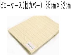 ピローケース(枕カバー) 85cm×52cm