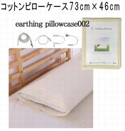 アーシングコットンピローケース73cm×46cm