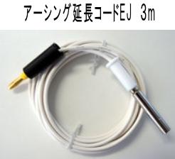 アーシング延長コードEJ 3m
