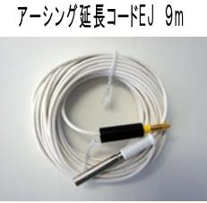 アーシング延長コードEJ 9m