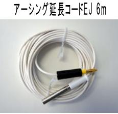 アーシング延長コードEJ 6m