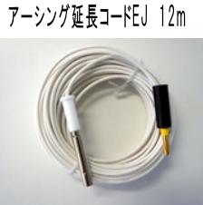 アーシング延長コードEJ 12m