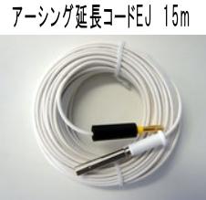 アーシング延長コードEJ 15m