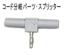 コード分岐パーツ・スプリッター4mm