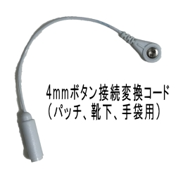 4mmボタン接続変換コード (パッチ、靴下、手袋用)