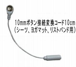 10mmボタン接続変換コード10cm (シーツ、ヨガマット、リストバンド用)
