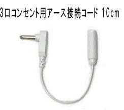 3口コンセント用アース接続コード10cm