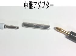 中継アダプター4mm×5mm