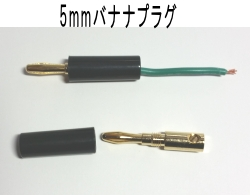 5mmバナナプラグ
