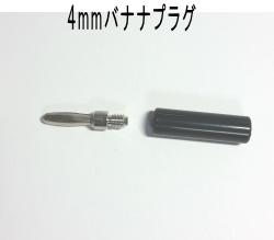 4mmバナナプラグ
