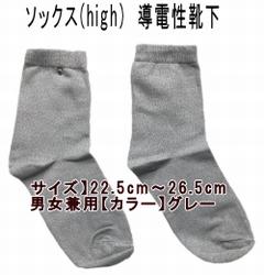 アーシングソックス(導電性・ロング)