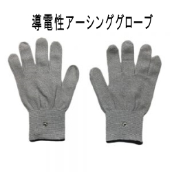 アーシンググローブ(手袋・導電性)