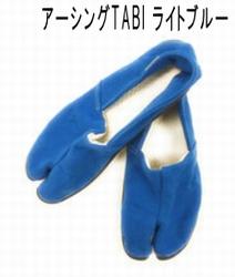 アーシング足袋ライトブルー