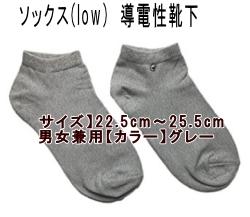 アーシングソックス(導電性・ショート)