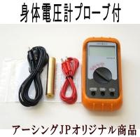 身体電圧計プローブ付きEJ