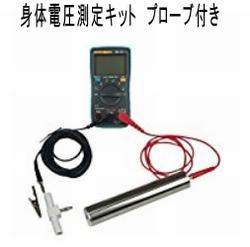 身体電圧測定キットプローブ付き