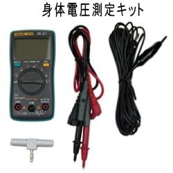 身体電圧測定キット