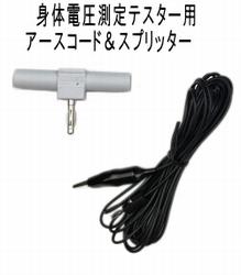 身体電圧測定テスター用アースコード&スプリッター