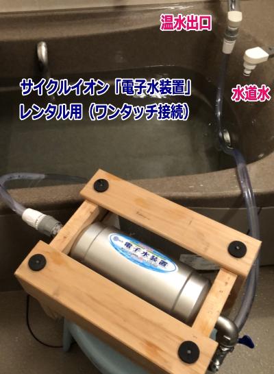 電子水装置「サイクルイオン」レンタル用