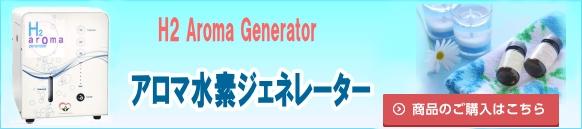 水素アロマジェネレーター