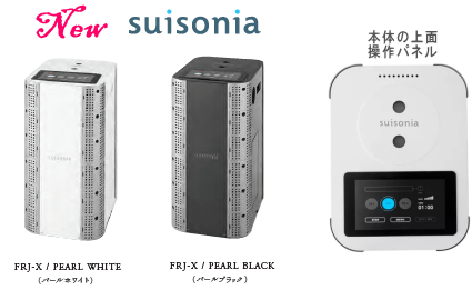 新型スイソニアsuisonia 5月より発売