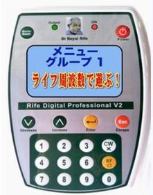 ライフ周波機(ライフデジタルプロフェッショナルV2)