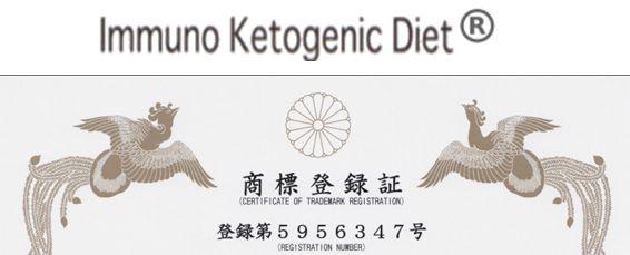 イムノケトジェニック(Immuno Ketojenic Diet)商標登録