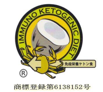 イムノケトジェニック_免疫栄養ケトン食_R